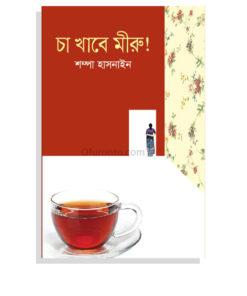 চা খাবে মীরু!: শম্পা হাসনাইন