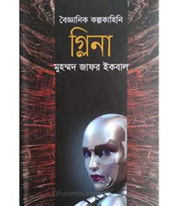 গ্লিনা: মুহম্মদ জাফর ইকবাল