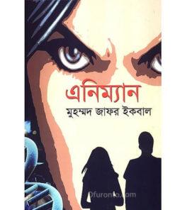 এনিম্যান: মুহম্মদ জাফর ইকবাল