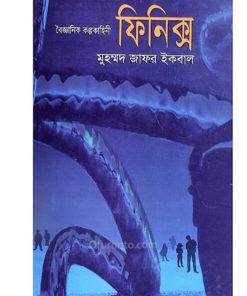 বৈজ্ঞানিক কল্পকাহিনী ফিনিক্স: মুহম্মদ জাফর ইকবাল