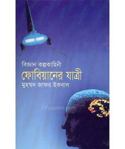 বিজ্ঞান কল্পকাহিনী ফোবিয়ানের যাত্রী: মুহম্মদ জাফর ইকবাল
