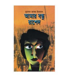 আমার বন্ধু রাশেদ: মুহম্মদ জাফর ইকবাল