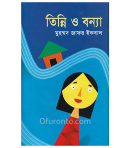 তিন্নি ও বন্যা: মুহম্মদ জাফর ইকবাল