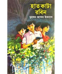 হাত কাটা রবিন: মুহম্মদ জাফর ইকবাল