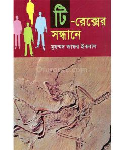 টি-রেক্সের সন্ধানে: মুহম্মদ জাফর ইকবাল
