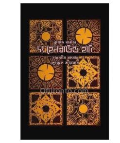 দ্য হেলবাউন্ড হার্ট: ক্লাইভ বার্কের: তানজীম রহমান: লুৎফুল কায়সার