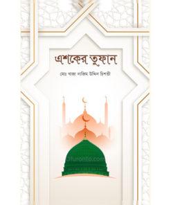 এশকের তুফান: মোঃ খাজা নাজিম উদ্দিন চিশতী