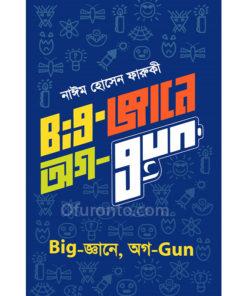 Big-জ্ঞানে, অগ-Gun: নাঈম হোসেন ফারুকী