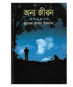 অন্য জীবন: মুহম্মদ জাফর ইকবাল