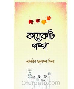 কয়েকটি গল্প: নাসরিন সুলতানা সিমা