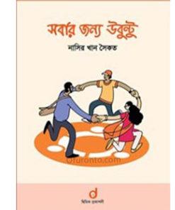সবার জন্য উবুন্টু: নাসির খান সৈকত