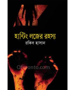 হান্টিং লজের রহস্য: রকিব হাসান