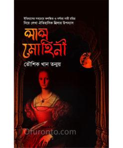 লাল মোহিনী: তৌশিক খান তন্ময়