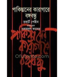 পাকিস্তানের কারাগারে বঙ্গবন্ধু: রবার্ট পেইন, ওবায়দুল কাদের