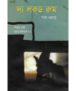 বিশ্বের সেরা রহস্য উপন্যাস: ২ দ্য লক্ড রুম: মাজ সোয়ল পার ওয়ালু, নালন্দা
