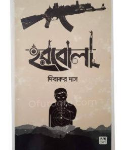 হরবোলা: দিবাকর দাস