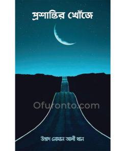 প্রশান্তির খোঁজে: নোমান আলী খান