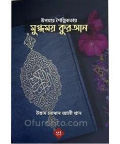 উপমার শৈল্পিকতায় মুগ্ধময় কুরআন: নোমান আলী খান