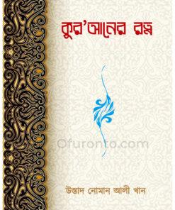 কুর'আনের রত্ন: নোমান আলী খান
