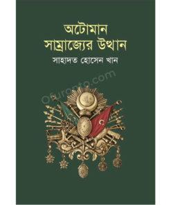 অটোমান সাম্রাজ্যের উত্থান: সাহাদত হোসেন খান