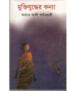 মুক্তিযুদ্ধের কন্যা: আয়াত আলী পাটওয়ারী