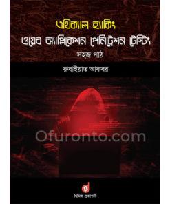 এথিক্যাল হ্যাকিং: রুবাইয়াত আকবর