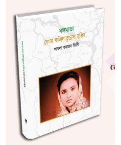 বঙ্গমাতা শেখ ফজিলাতুন্নেসা মুজিব: শায়লা রহমান তিথি