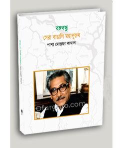 বঙ্গবন্ধু সেরা বাঙালি মহাপুরুষ: পাশা মোস্তফা কামাল