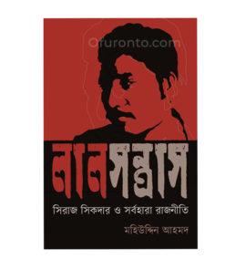 লাল সন্ত্রাস: সিরাজ সিকদার ও সর্বহারা রাজনীতি: মহিউদ্দিন আহমদ