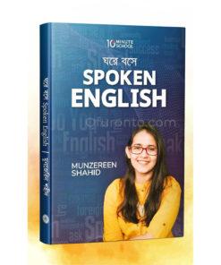 ঘরে বসে Spoken English: মুনজেরিন শহীদ