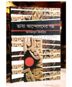 ভাষা আন্দোলনের গল্প: আসজাদুল কিবরিয়া