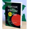 বাংলাদেশ রাজনীতির ৫০ বছর: ড. তারেক শামসুর রেহমান