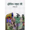 লৌকিক গল্পের বই: শেখর দেব