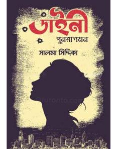 ডাইনী পুনরাগমন: সালমা সিদ্দিকা