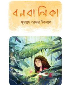 বন বালিকা: মুহম্মদ জাফর ইকবাল