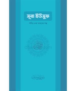 সুরা ইউসুফ: পবিত্র এক মানবের গল্প: শাইখ আলী জাবির আল ফীফী