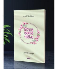 হিজাব আমার পরিচয়: জাকারিয়া মাসুদ