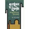 বাংলাদেশ ও ইসলাম আত্মপরিচয়ের ডিসকোর্স: মুসা আল হাফিজ