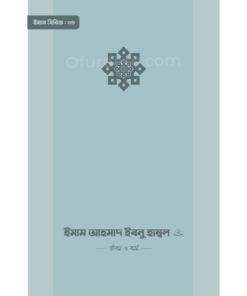 ইমাম আহমাদ ইবনু হাম্বল (রা.) জীবন ও কর্ম: যোবায়ের নাজাত