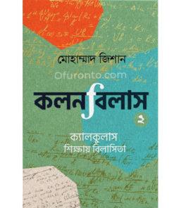 কলনবিলাস ২: মোহাম্মাদ জিশান