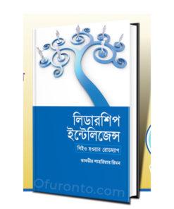 লিডারশিপ ইন্টেলিজেন্স: তানভীর শাহরিয়ার রিমন