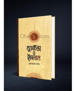 মুক্তচিন্তা ও ইসলাম: মুজাজ্জাজ নাঈম