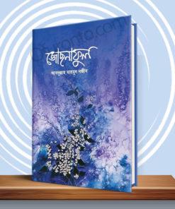 জোছনাফুল: আব্দুল্লাহ মাহমুদ নজীব