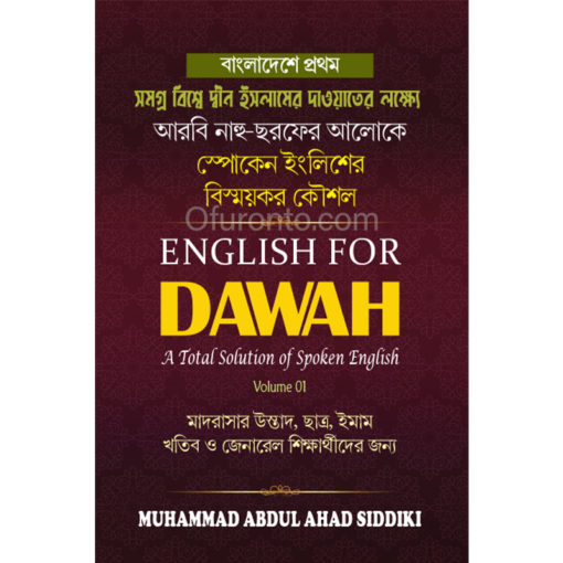 ইংলিশ ফর দাওয়াহ: মুহাম্মাদ আব্দুল আহাদ সিদ্দিকী