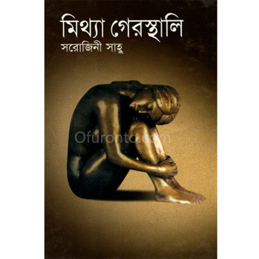 মিথ্যা গেরস্থালি: মোরশেদ শফিউল হাসান, সরোজিনী সাহু